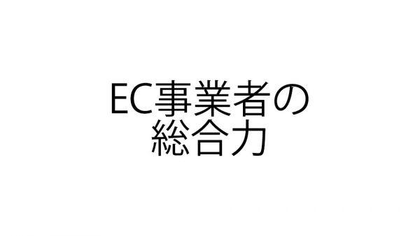 EC事業者の総合力