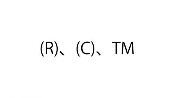 (R)、(C)、TM