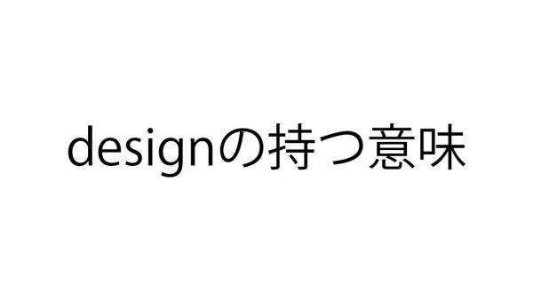 designの持つ意味