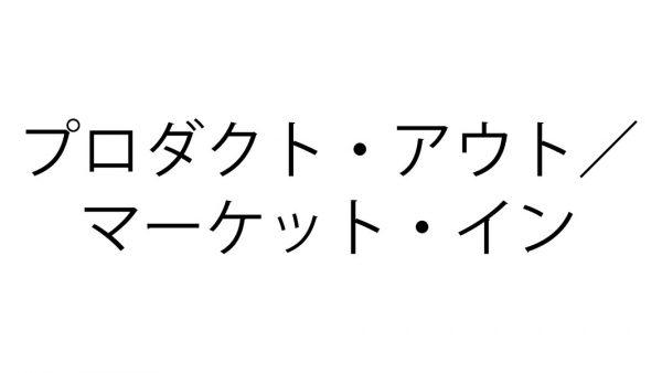 プロダクト・アウト/マーケット・イン